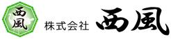 株式会社 西風(いりかじ)